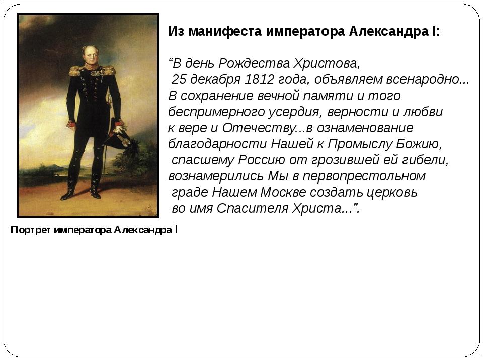 """Портрет императора Александра I Из манифеста императора Александра I: """"В день..."""