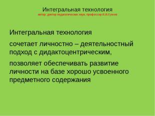 Интегральная технология автор: доктор педагогических наук, профессор В.В.Гузе