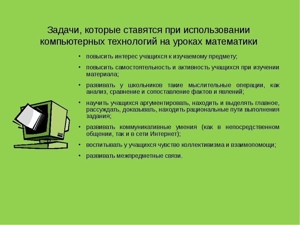 Задачи, которые ставятся при использовании компьютерных технологий на уроках...