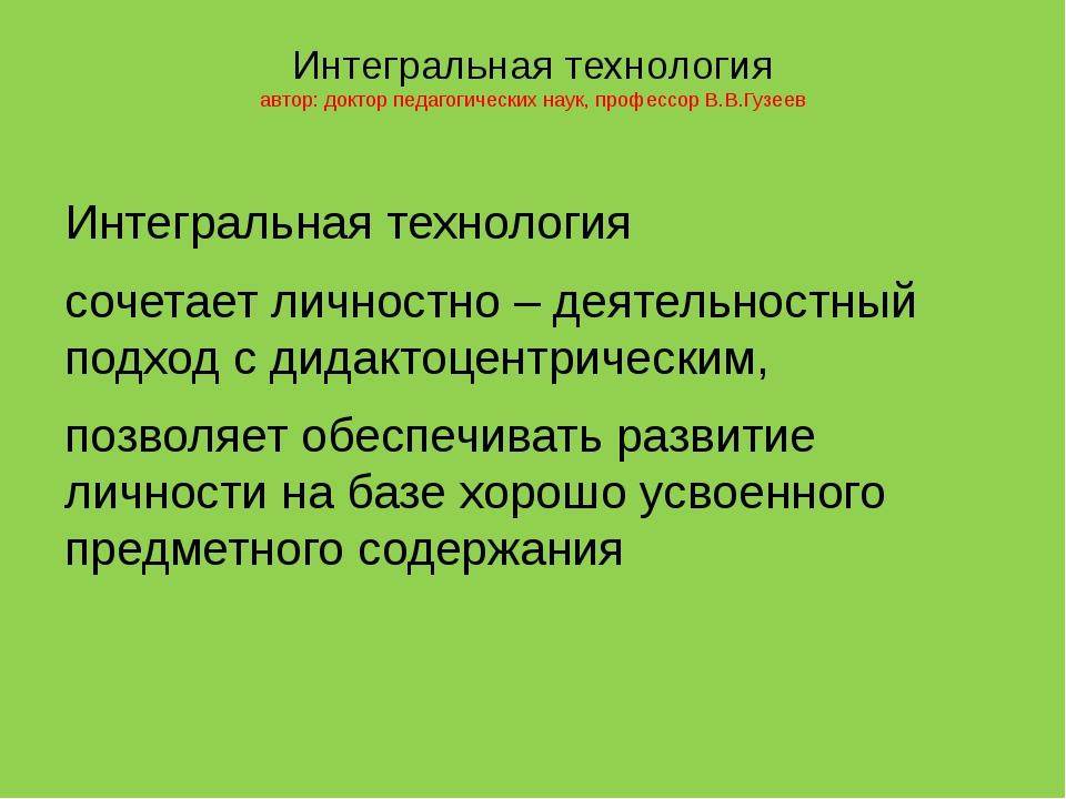 Интегральная технология автор: доктор педагогических наук, профессор В.В.Гузе...