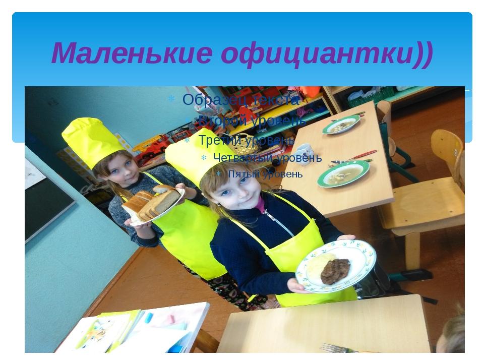 Маленькие официантки))