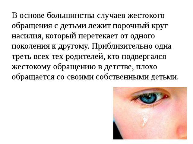 В основе большинства случаев жестокого обращения с детьми лежит порочный круг...