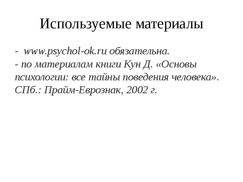 Используемые материалы - www.psychol-ok.ru обязательна. - по материалам книги...
