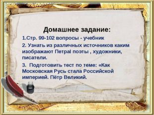 Домашнее задание: 1.Стр. 99-102 вопросы - учебник 2. Узнать из различных исто