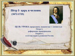 ЦЕЛЬ УРОКА: продолжить знакомство с личностью Петра I, реформами, проводимыми