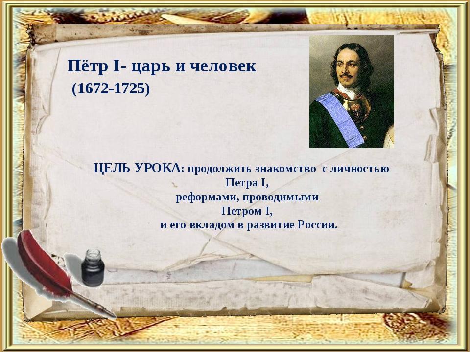 ЦЕЛЬ УРОКА: продолжить знакомство с личностью Петра I, реформами, проводимыми...