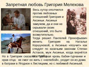 Запретная любовь Григория Мелехова Весь хутор ополчился против любовных отнош