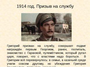 1914 год. Призыв на службу Григорий призван на службу, совершает подвиг награ
