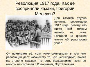 Революция 1917 года. Как её восприняли казаки, Григорий Мелехов? Для казаков