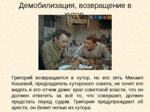 Демобилизация, возвращение в хутор. Григорий возвращается в хутор, но его зят