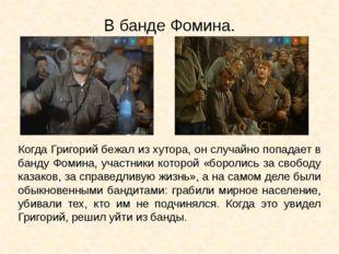 В банде Фомина. Когда Григорий бежал из хутора, он случайно попадает в банду