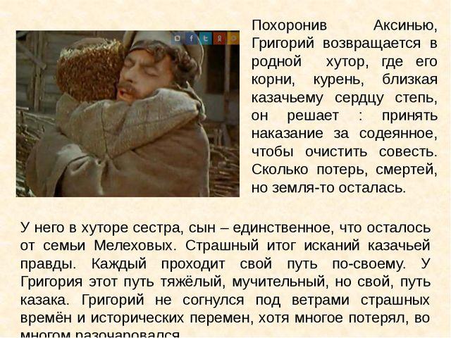 У него в хуторе сестра, сын – единственное, что осталось от семьи Мелеховых....