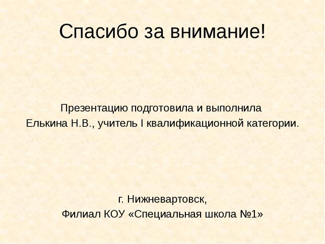 Спасибо за внимание! Презентацию подготовила и выполнила Елькина Н.В., учител...