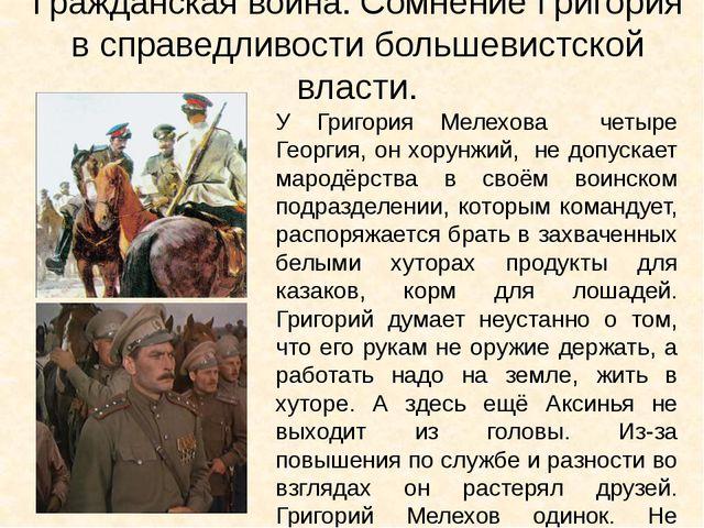 Гражданская война. Сомнение Григория в справедливости большевистской власти....