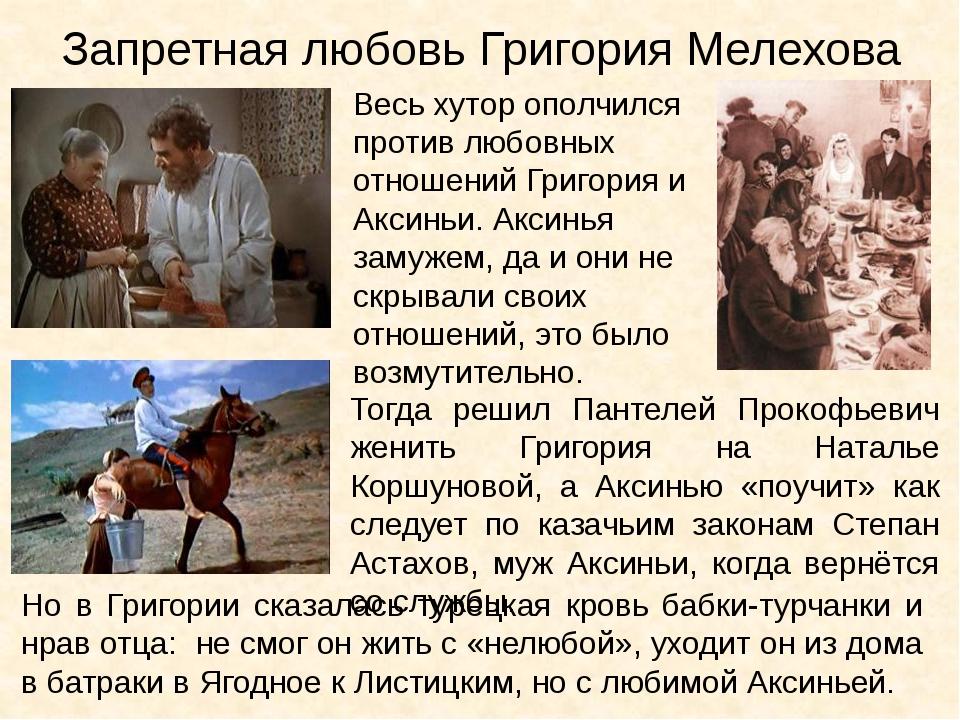 Запретная любовь Григория Мелехова Весь хутор ополчился против любовных отнош...