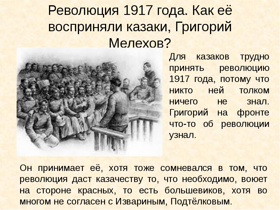 Революция 1917 года. Как её восприняли казаки, Григорий Мелехов? Для казаков...