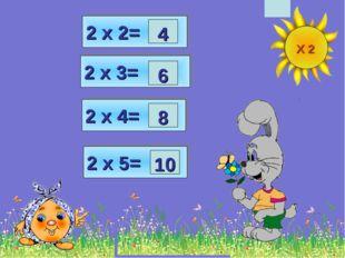 МОЛОДЕЦ! Х 2 2 х 2= 2 х 5= 2 х 3= 2 х 4= 4 6 8 10