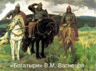 «Богатыри» В.М. Васнецов