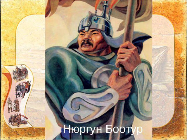 Нюргун Боотур