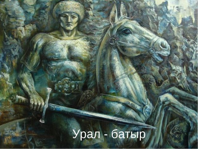 Урал - батыр