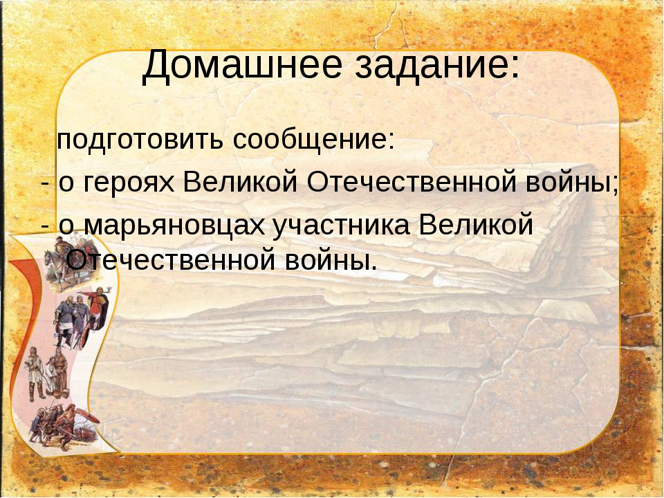 Домашнее задание: подготовить сообщение: - о героях Великой Отечественной вой...
