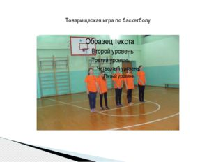 Товарищеская игра по баскетболу