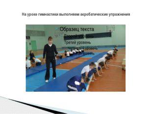На уроке гимнастики выполняем акробатические упражнения