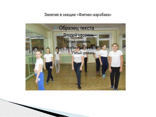 Занятия в секции «Фитнес-аэробика»