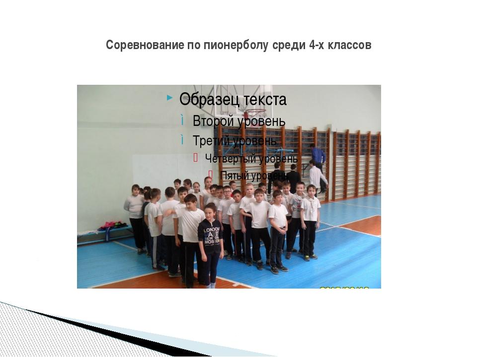 Соревнование по пионерболу среди 4-х классов