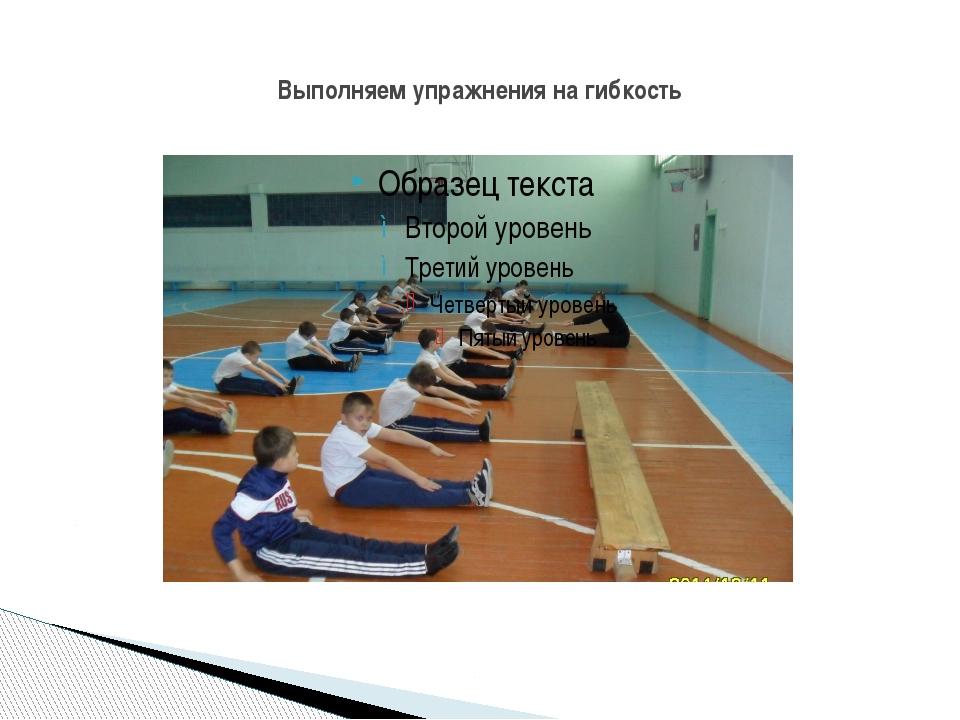 Выполняем упражнения на гибкость