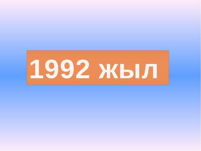 1992 жыл
