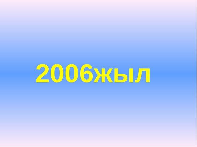 2006жыл