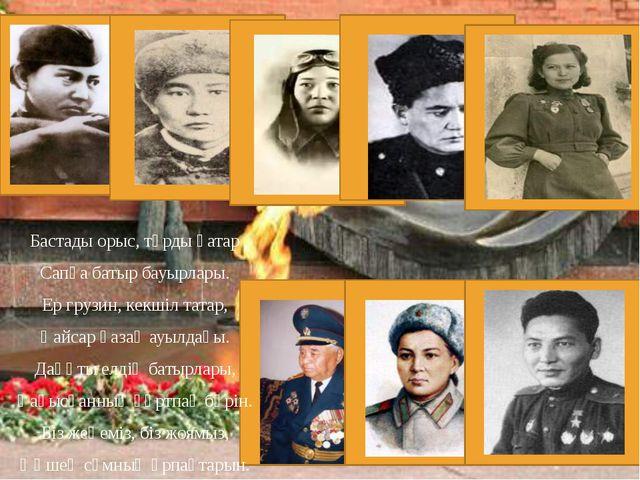 Бастады орыс, тұрды қатар Сапқа батыр бауырлары. Ер грузин, кекшіл татар, Қа...