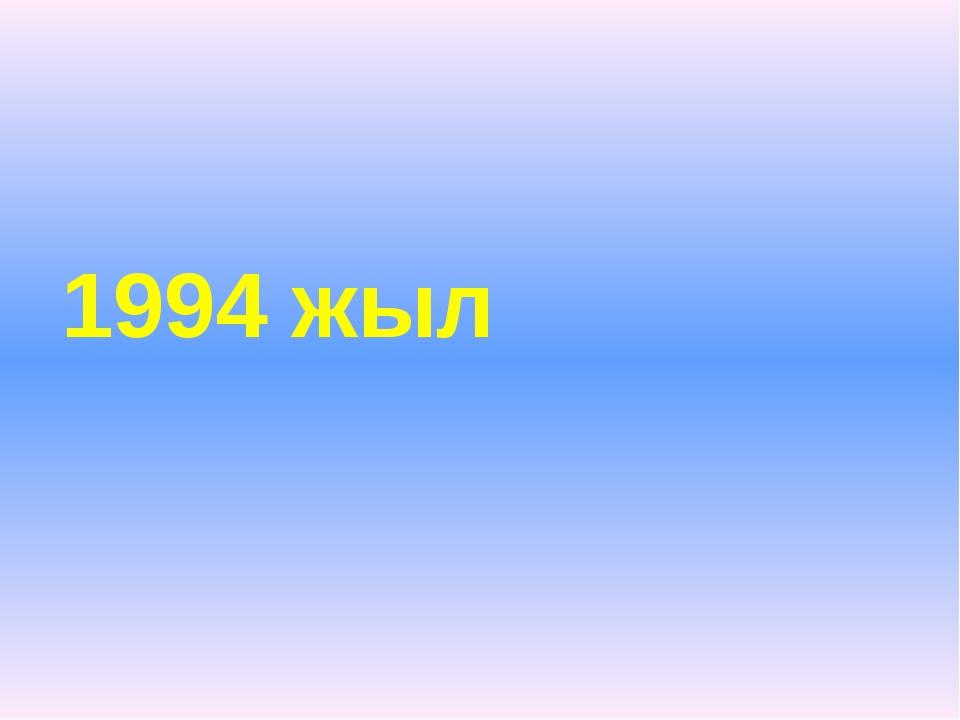 1994 жыл