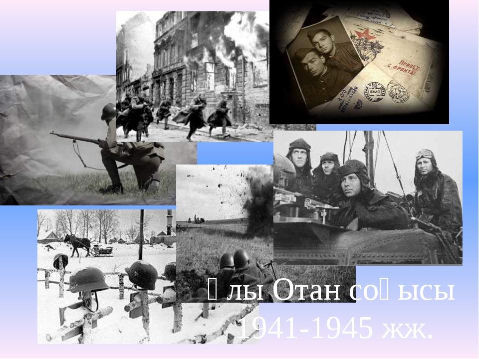 Ұлы Отан соғысы 1941-1945 жж.