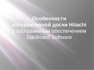 Особенности интерактивной доски Hitachi с программным обеспечением StarBoard