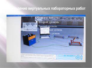 Проведение виртуальных лабораторных работ