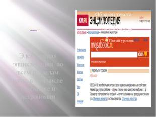 Энциклопедия Кирилла и Мефодия http://mega.km.ru/ Электронная энциклопед