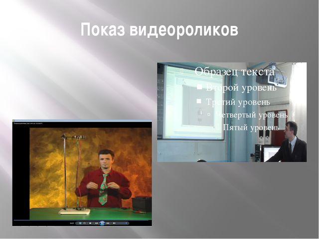 Показ видеороликов