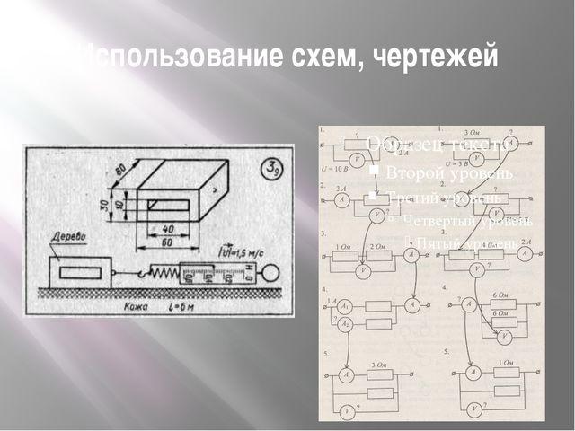 Использование схем, чертежей