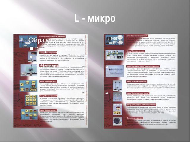 L - микро