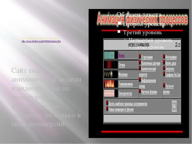 Сайт «Анимация физических процессов» http://www.infoline.ru/g23/5495/physics...