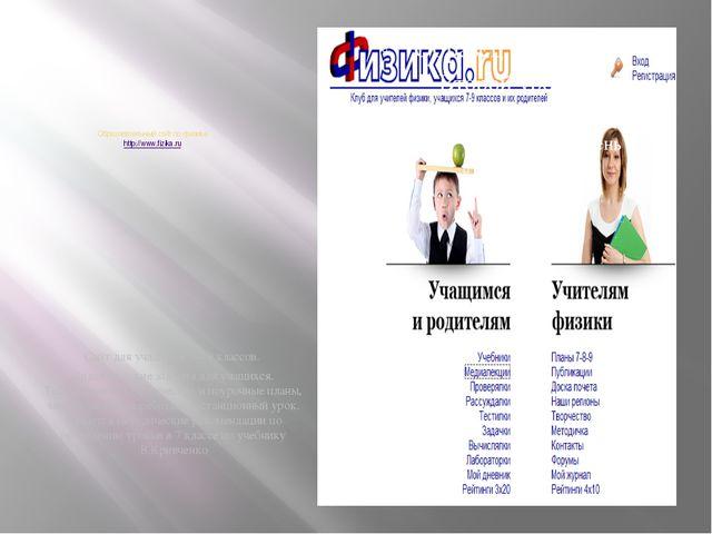 Образовательный сайт по физике http://www.fizika.ru  Сайт для учащихся 7 –...
