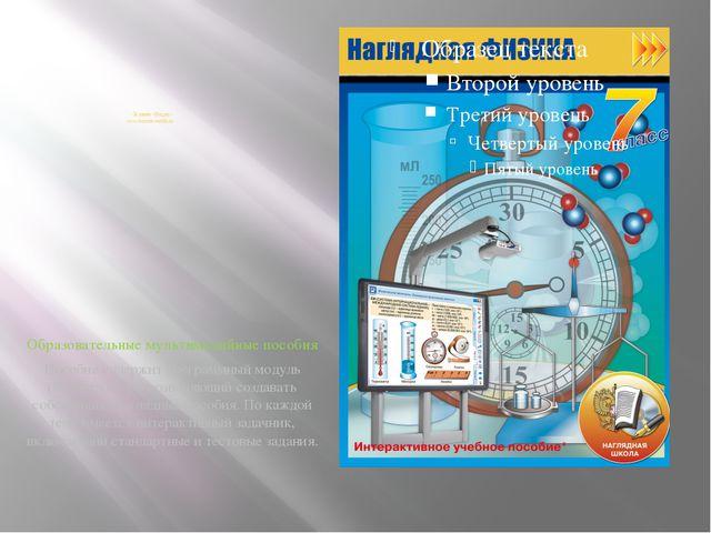«Экзамен - Медиа» www.examen-media.ru Образовательные мультимедийные пос...