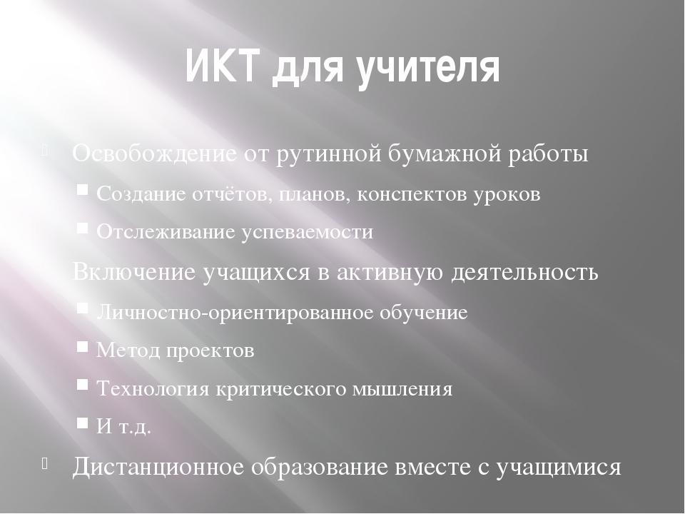 ИКТ для учителя Освобождение от рутинной бумажной работы Создание отчётов, пл...