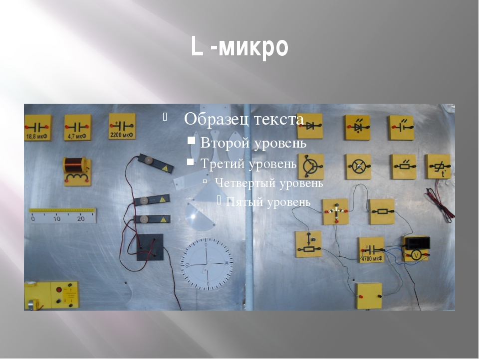 L -микро