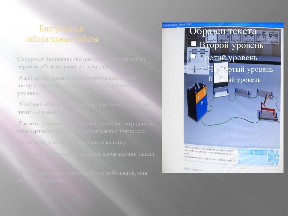 Виртуальные лабораторные работы Содержат большинство лабораторных работ из пе...