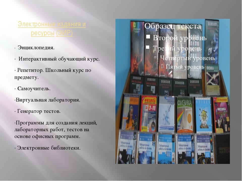 Электронные издания и ресурсы (ЭИР) ·Энциклопедия. · Интерактивный обучающ...