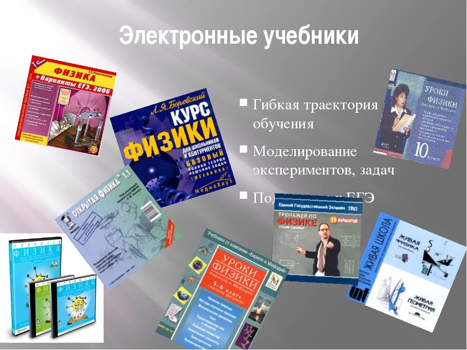 Электронные учебники Гибкая траектория обучения Моделирование экспериментов,...