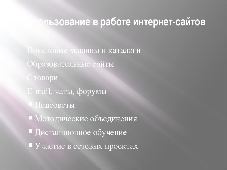 Использование в работе интернет-сайтов Поисковые машины и каталоги Образовате...